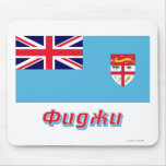 Fiji Flag with name in Russian Mouse Pads