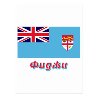 Fiji Flag with name in Russian Postcard