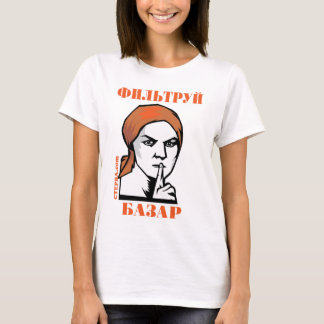 Filtruj Bazar! T-Shirt