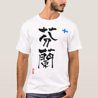 Finland KANJI National flag T-Shirt