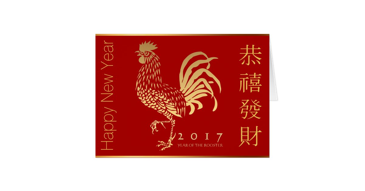 Chinese New Year Cards   Zazzle