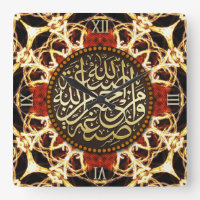 Fire Twirling Islam Arabic Calligraphy Wall Clock
