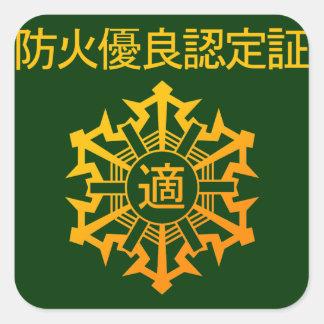 Fireproof maru suitable mark square sticker