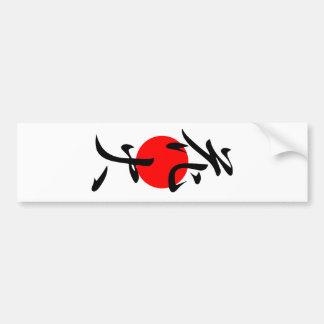 Fireworks - Hanabi Bumper Sticker