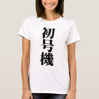 First number machine .png T-Shirt