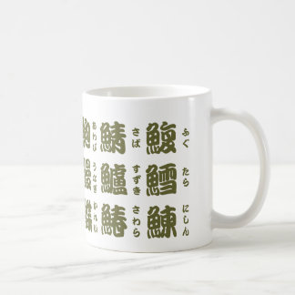 fish kanji cup classic white coffee mug
