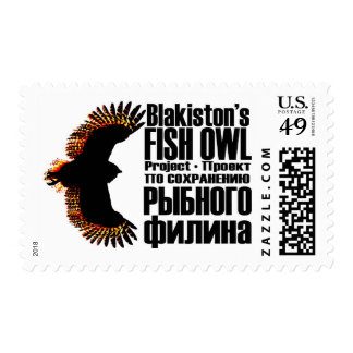 Fish Owl 44 Cent Stamps!