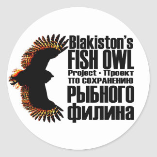 Fish Owl Project Stickers