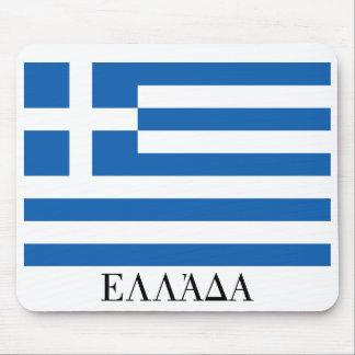 "Flag of Greece ""ΕΛΛΆΔΑ"" Mouse Pad"