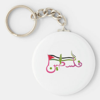 Flag of Palestine , Arabic writings of Palestine Basic Round Button Keychain