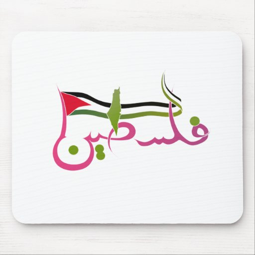 Flag of Palestine , Arabic writings of Palestine Mouse Pad