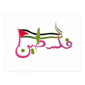 Arabic Writing Postcards Zazzle