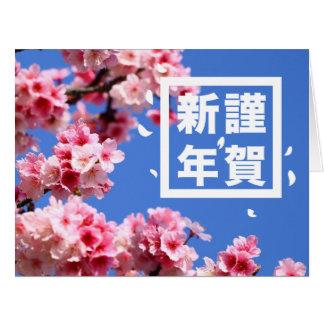 Flor de cerezo del japonés de Sakura de la Feliz Tarjeta De Felicitación Grande