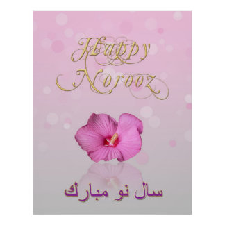 Floración persa elegante del Año Nuevo - poster