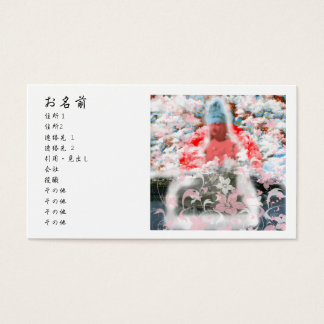 Flower and the Merciful Goddess 菩 薩 with Imabari Business Card