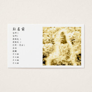 Flower and the Merciful Goddess 菩 薩 with Ise Business Card