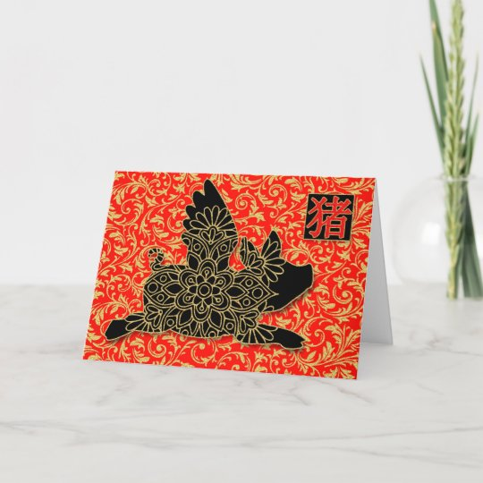 Flying Pig Year Of The Pig Chinese New Year Holiday Card Zazzlecom