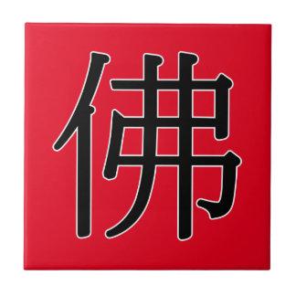 fó - 佛 (Buddha) Tile