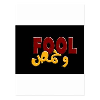Fool and Hummos.jpg Postcard