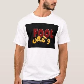Fool and Hummos.jpg T-Shirt
