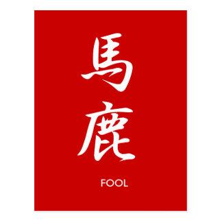 Fool - Baka Postcard