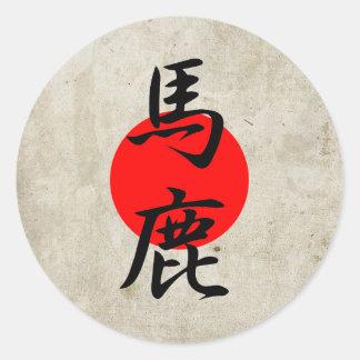 Fool - Baka Round Stickers