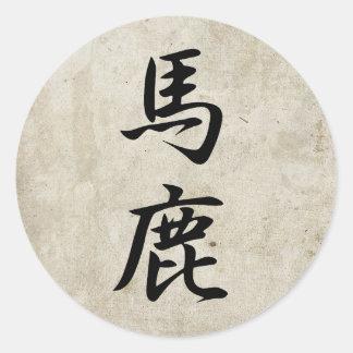 Fool - Baka Sticker