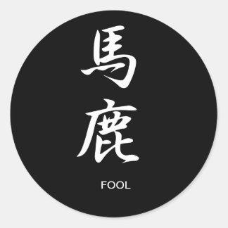 Fool - Baka Round Sticker