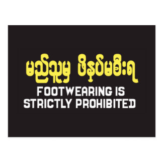 Footwearing Is Strictly Prohibited Sign, Burma Postcard