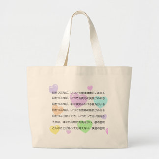 For donationus use (for fund-raising) large tote bag
