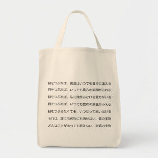 For donationus use (for fund-raising) tote bag