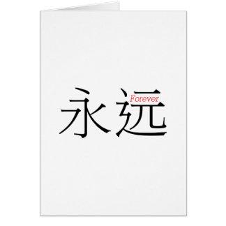 FOREVER (yong'yuan) in Chinese Characters Card