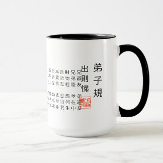 Formative Training Chu Ze Ti Mug