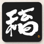 fortune 福 drink coasters