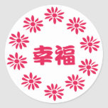 もう一つの日本アート japan japanese symbol logo mark fortune flower treasure riches fuji good luck happy lucky objects kanji chinese characters Japan