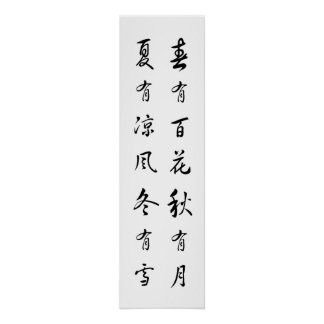 Four Seasons Chinese Poem Poster