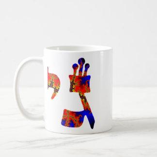 FR0TERNITY Gimmel Yod Coffee Mug