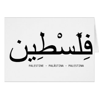 Free Palestine Cards