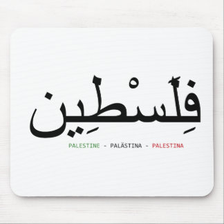 Free Palestine Mouse Pad