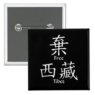 Free Tibet (Chinese Translation) Pinback Button