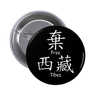 Free Tibet (Chinese Translation) Buttons