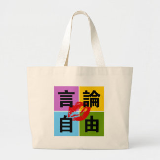 Freedom of Speech in Chinese Bag