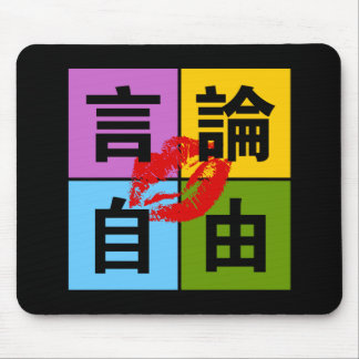 Freedom of Speech in Chinese Mousepad