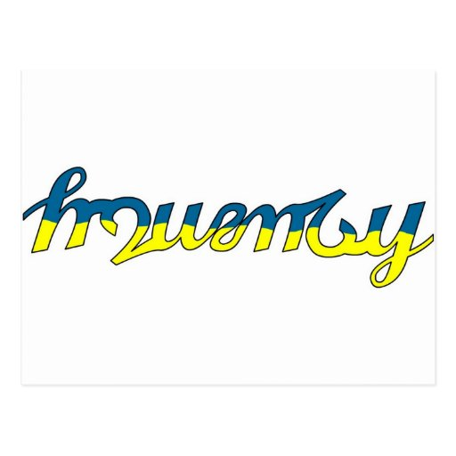 Frequency Blue/Yellow Postcard