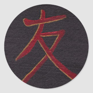 friend/freindship chinese symbol classic round sticker