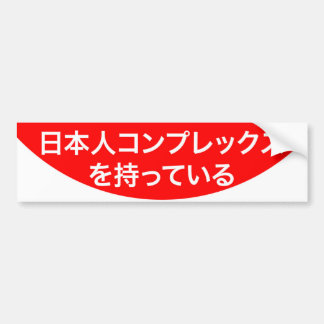 Friendly Gaikoku Bumper Sticker