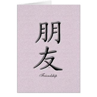Friendship Valentine Greeting Card