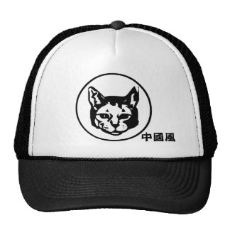 From Shanghai! From China! Trucker Hat