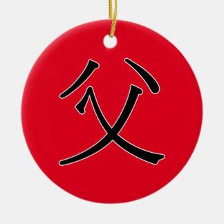 fù - 父 (father) ceramic ornament