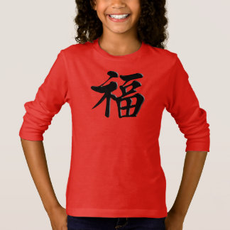 Fu-blessing-black.png T-Shirt